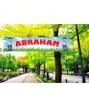 Groot Abraham spandoek 200 cm